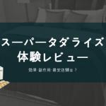 スーパータダライズの体験談(ED+早漏防止)